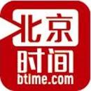 北京时间Btime